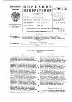 Патент 703012 Способ непрерывной желатинизации динамита