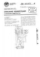 Патент 1071472 Электропривод вспомогательных механизмов локомотива