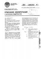Патент 1395202 Вибросепаратор для очистки семян от примесей