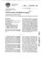 Патент 1712771 Устройство для измерения формы профиля фасонных поверхностей
