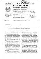 Патент 452741 Устройство для загрузки и выгрузки форм