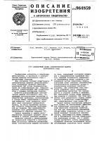 Патент 964859 Добавочный полюс электрической машины постоянного тока