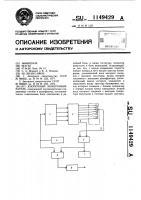 Патент 1149429 Кнопочный номеронабиратель