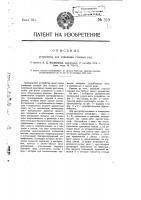 Патент 519 Устройство для очищения сточных вод