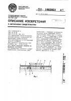 Патент 1463851 Способ крепления земляной поверхности сооружения