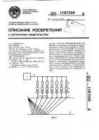 Патент 1167558 Способ сейсмической разведки