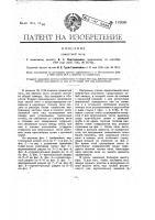 Патент 18908 Видоизменение комнатной печи
