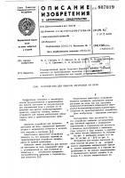 Патент 807019 Устройство для выдачи заготовокиз печи