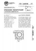 Патент 1239786 Магнитопровод электрической машины и способ его изготовления