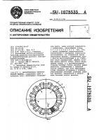 Патент 1078535 Магнитопровод электрической машины