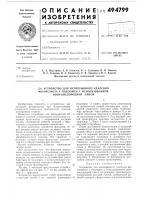 Патент 494799 Устройство для непрерывного удаления фоторезиста с подложек с использованием озон-кислородной смеси