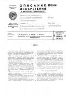 """Патент 188614 Я л патентно- 4.. """" техническая ''бйб^иоте^ллинтер"""