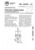 Патент 1418575 Способ поверки счетчиков газа