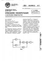 Патент 1619413 Устройство компенсации импульсных помех