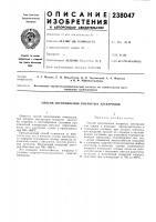 Патент 238047 Способ изготовления покрытых электродов