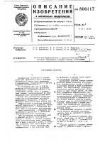 Патент 806117 Режущая дробилка