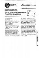 Патент 1090447 Устройство управления измельчительно-флотационным циклом