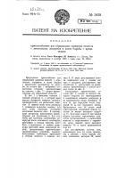 Патент 5810 Приспособление для сбрасывания ядовитых веществ с летательных аппаратов в целях борьбы с вредителями