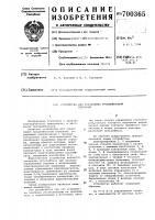 Патент 700365 Устройство для управления троллейбусной стрелкой