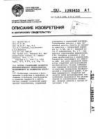 Патент 1293453 Система стабилизации параметров фотоэлектрического преобразователя,расположенного на космическом аппарате