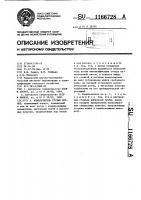 Патент 1166728 Измельчитель грубых кормов