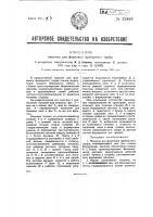 Патент 32483 Машина для формовки фрезерного торфа