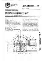 Патент 1420330 Устройство для транспортировки деталей на поддонах