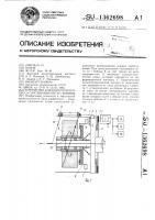 Патент 1362698 Устройство для контроля процесса сматывания нити с бобины