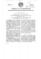 Патент 13638 Устройство для обезвоживания торфа