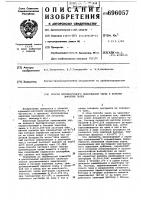 Патент 696057 Способ противоточного замачивания зерна в батарее замочных чанов