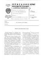 Патент 197987 Прибор для измерения углов