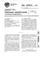 Патент 1603055 Станок-качалка