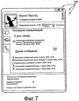 Патент 2511122 Единый пользовательский интерфейс для обмена сообщениями с регистрацией для каждого сообщения