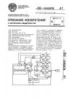 Патент 1242879 Устройство приема сигналов времени