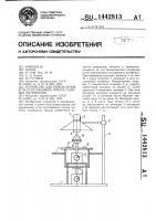 Патент 1442813 Устройство для определения угла естественного откоса сыпучих материалов