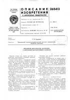 Патент 265413 Механизм для подачи заготовок к деревообрабатывающим станкам