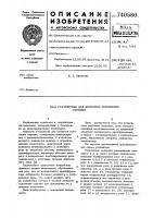 Патент 740580 Устройство для контроля положения стрелки