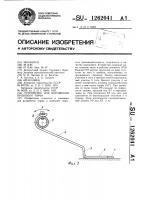 Патент 1262041 Устройство для ворошения кускового торфа