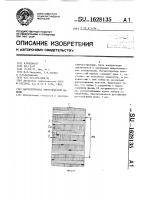 Патент 1628135 Магнитопровод электрической машины
