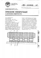 Патент 1418848 Ротор электрической машины