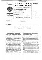 Патент 693107 Способ измерения диаметра рукава рукавной пленки