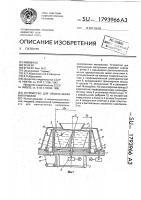 Патент 1793966 Устройство для измельчения материалов