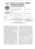 """Патент 296769 Всесоюзная jр •тт'.3'"""";-'1_'''' '^^'(^''т'чл-'-библиотека"""