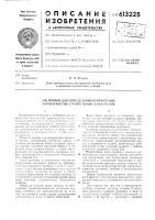 Патент 613225 Прибор для определения прочностных характеристик строительных материалов