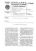 Патент 774885 Устройство для сборки под сварку