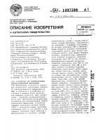 Патент 1497599 Устройство для преобразования сейсморазведочной информации