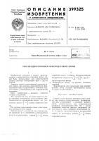 Патент 399325 Способ односторонней электродуговой сварки
