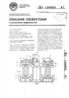 Патент 1340958 Участок для подачи,кантования и выгрузки изделий