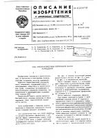 Патент 620679 Пневматический погружной насос замещения