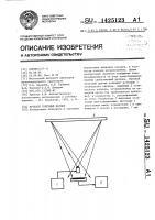Патент 1425123 Путевой точечный датчик